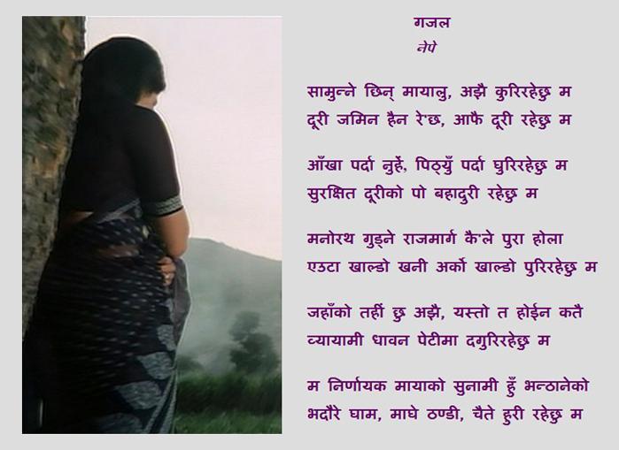 Nepali Shayari in Nepali Word http://filmvz.com/nepali/nepali shayari ...